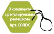 Регулируемый ремешок CORDC